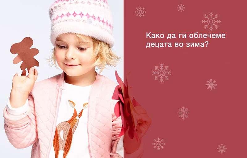 Како да ги облечеме децата во зима?