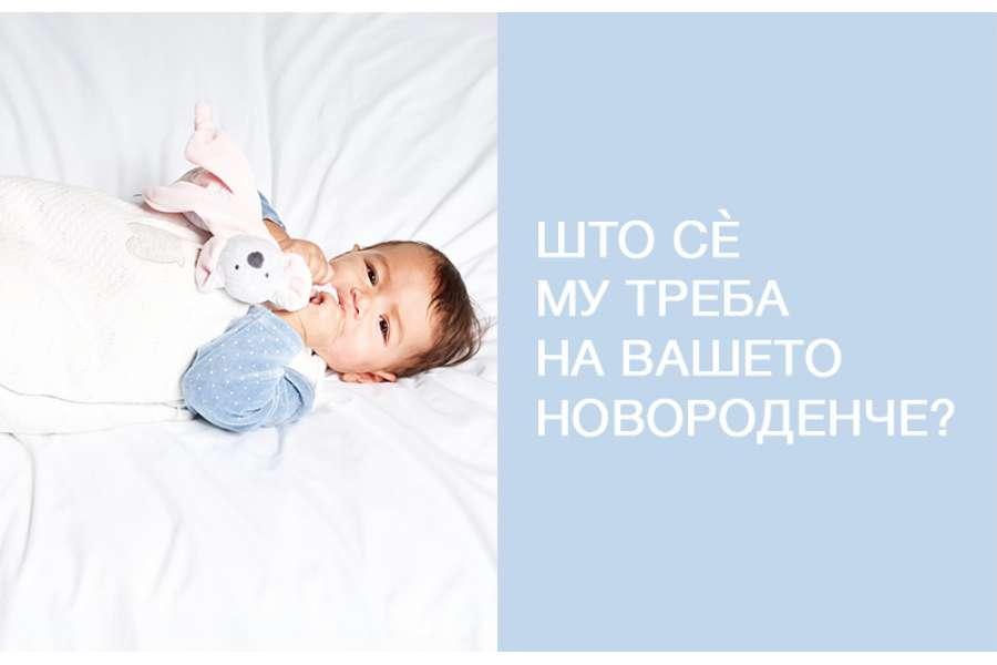 Што сè му треба на Вашето новороденче за првите денови?